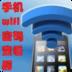 手机wifi密码查看器 工具 App LOGO-APP試玩