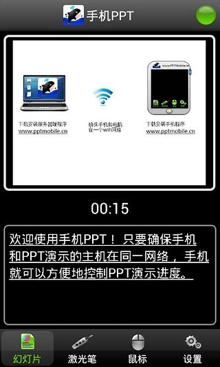 手机PPT