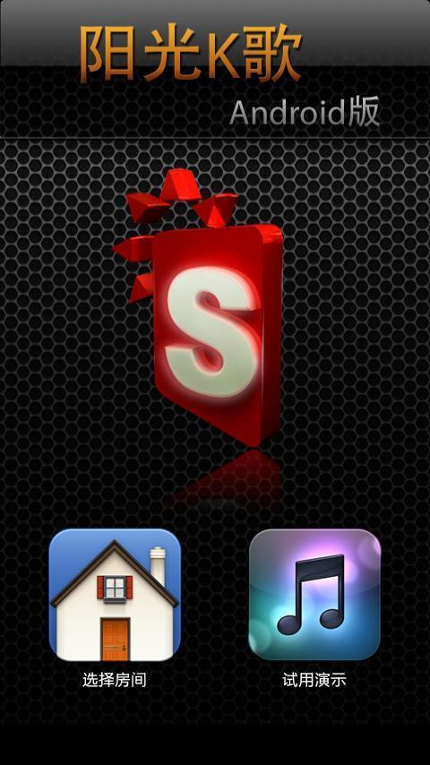 【免費媒體與影片App】阳光K歌-APP點子