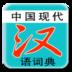 汉语大词典 生產應用 App LOGO-硬是要APP