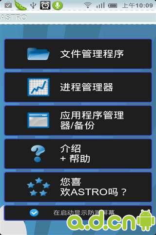 ASTRO文件管理器 专业版