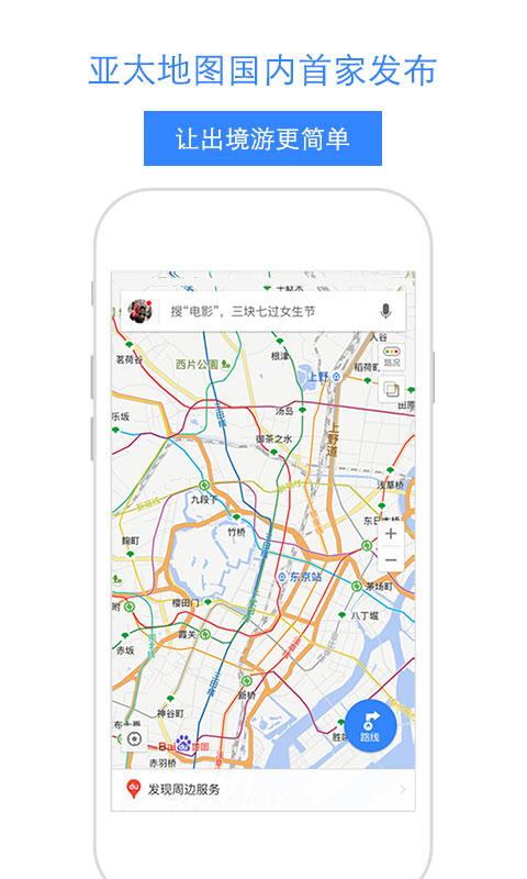 百度地图-应用截图