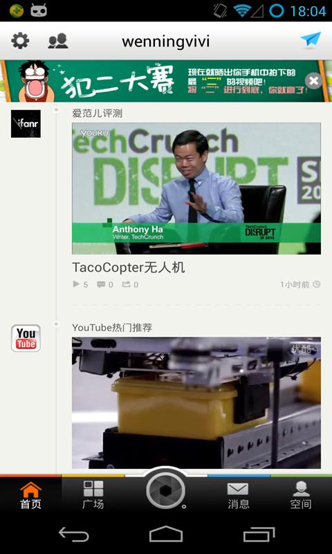 优酷拍客(x86版) 媒體與影片 App-癮科技App