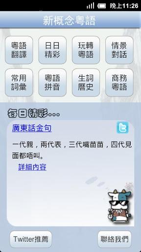 玩生產應用App|新概念粵語免費|APP試玩