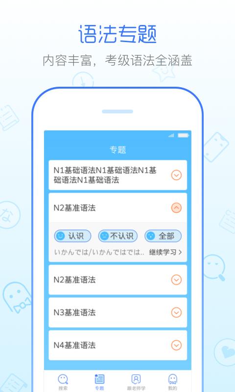 日语语法酷-应用截图