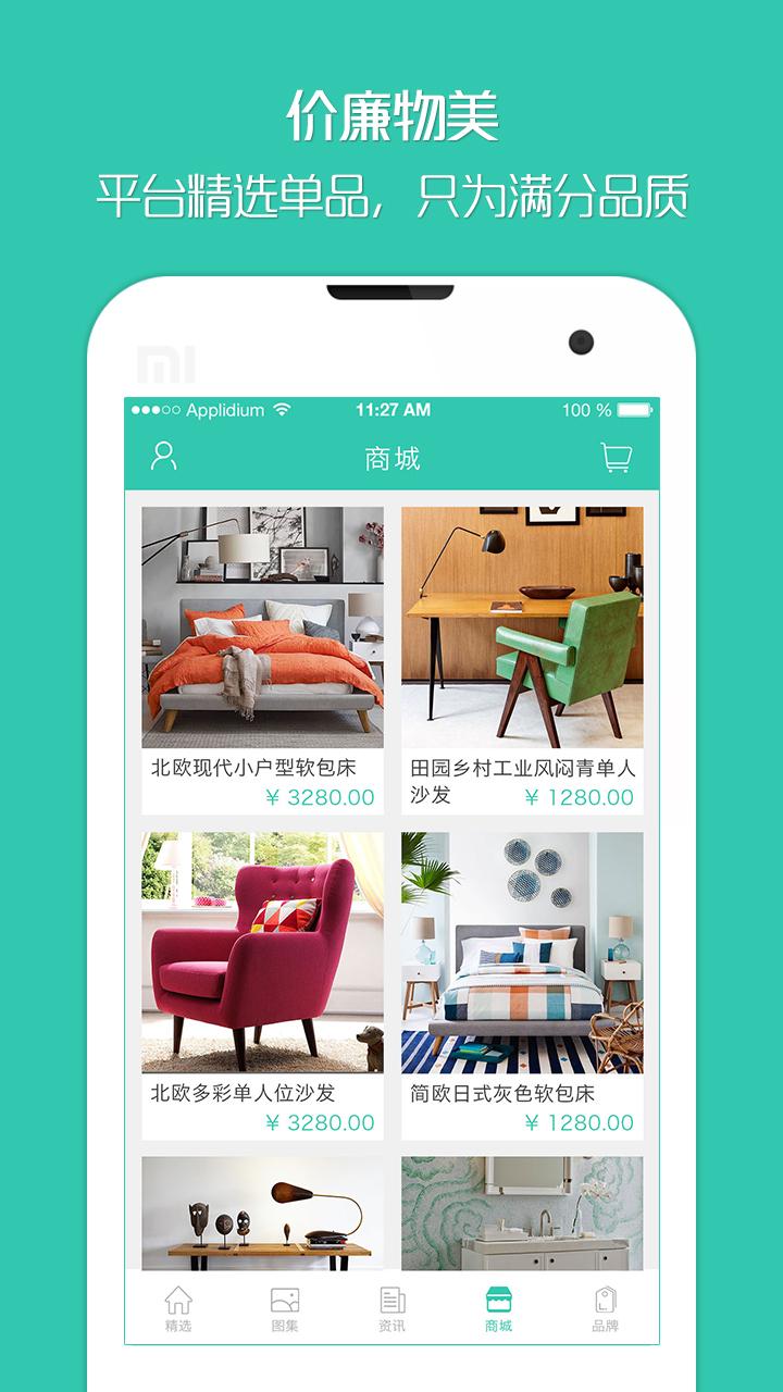 玩攝影App|柚子家居免費|APP試玩