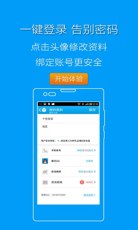 玩免費工具APP|下載WiFi伴侣 app不用錢|硬是要APP