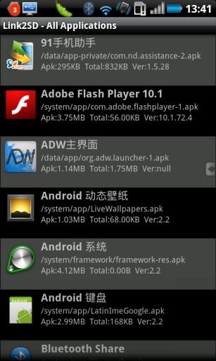程序移动到SD卡|玩工具App免費|玩APPs