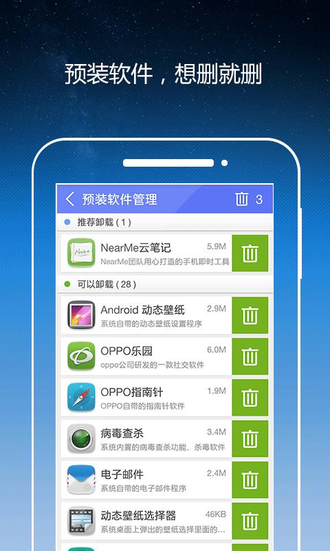 【免費工具App】Root助手-APP點子
