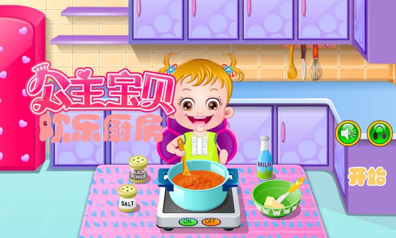 公主宝贝欢乐厨房-应用截图