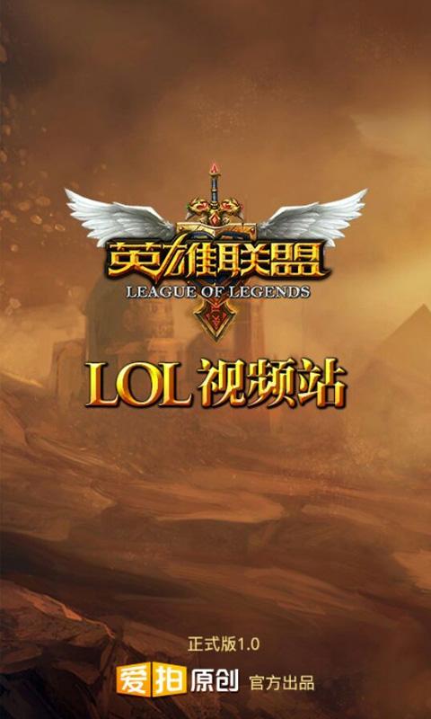LOL英雄联盟视频站
