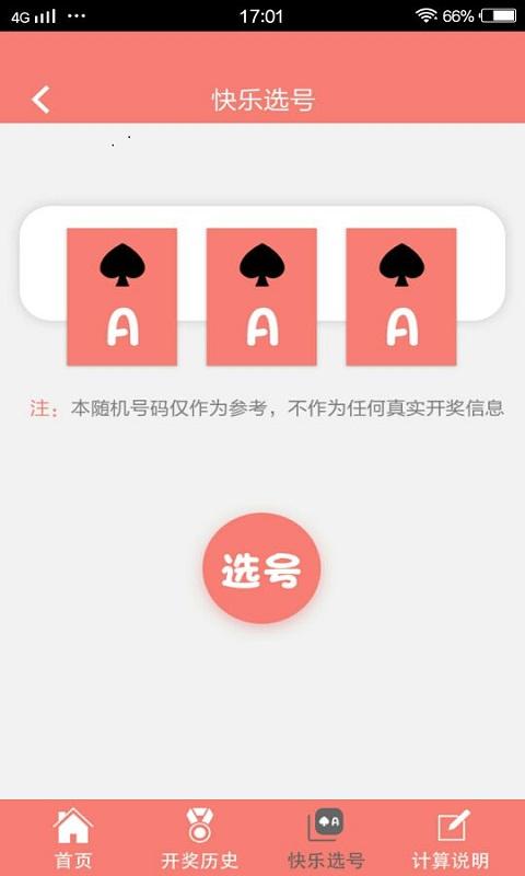 彩八彩票-应用截图