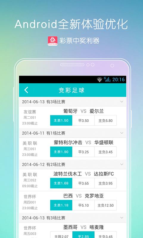 玩財經App|期期中竞彩免費|APP試玩