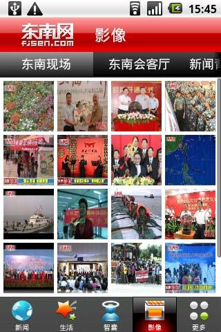3G东南网-应用截图