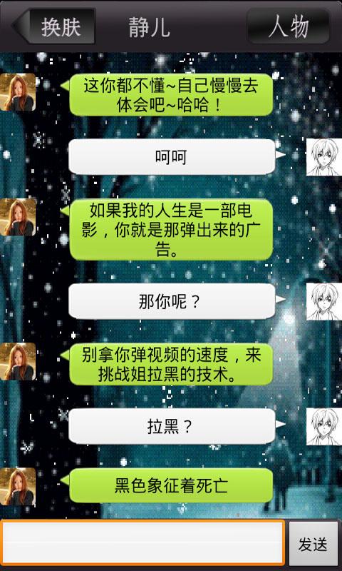 【免費休閒App】美女陪聊机器人-APP點子