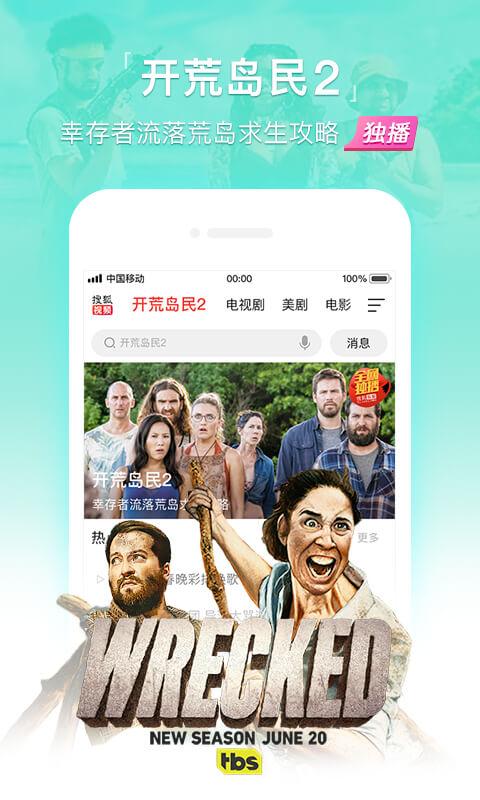 搜狐视频-应用截图