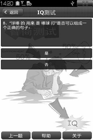 IQ测试 生活 App-愛順發玩APP