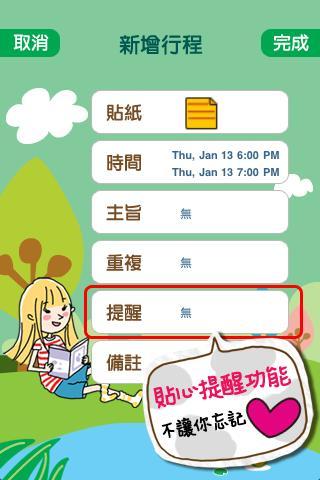 【免費遊戲App】女孩的小本本-APP點子