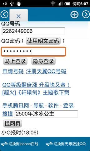 iPhone无限版挂QQ