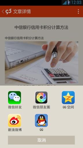 玩購物App|95信用卡管家免費|APP試玩