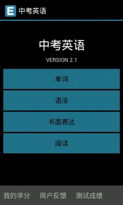 玩生產應用App|中考英语免費|APP試玩