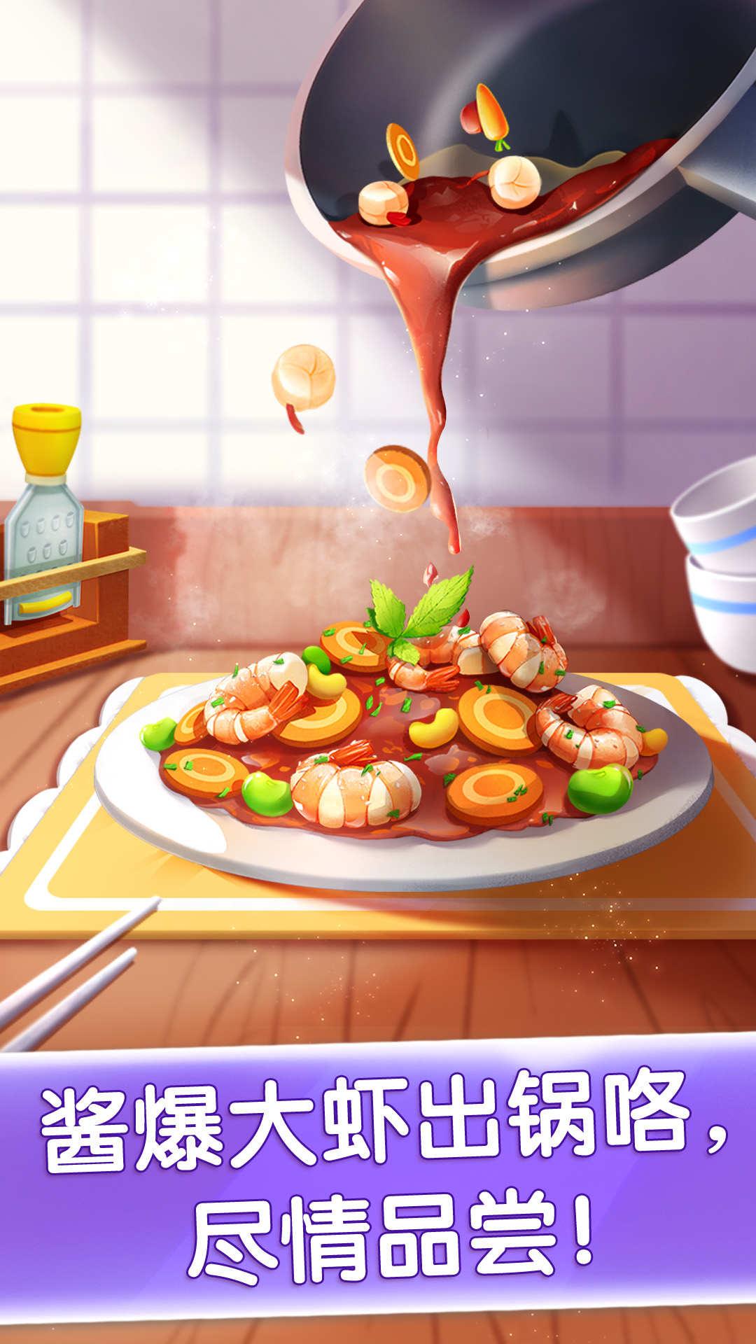 奇妙美食餐厅-应用截图