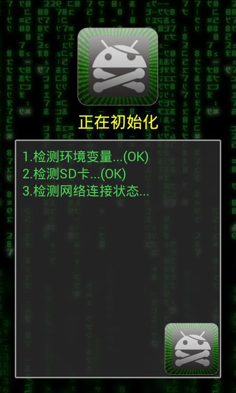 玩工具App|一键获取root权限免費|APP試玩
