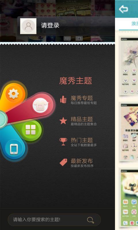 玩免費個人化APP 下載期待相遇魔秀桌面主题(美化版) app不用錢 硬是要APP