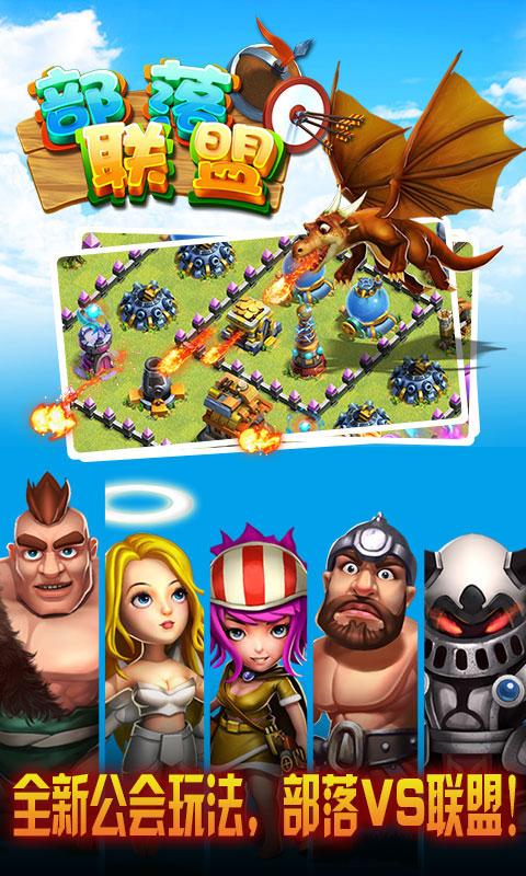 部落联盟|玩角色扮演App免費|玩APPs