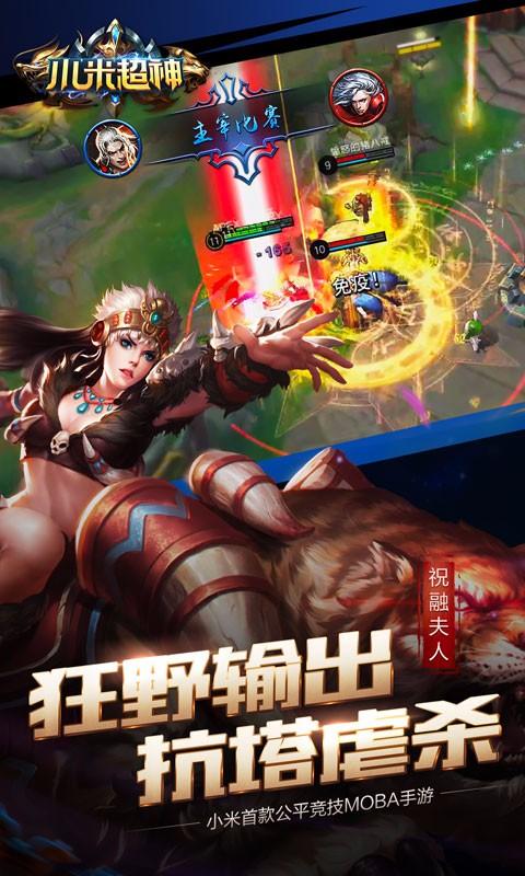 小米超神-应用截图
