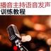 播音主持发声训练 生產應用 App LOGO-硬是要APP