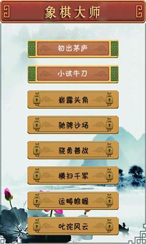 玩棋類遊戲App|象棋大师.中国象棋免費|APP試玩