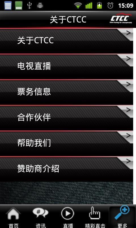 【免費體育競技App】CTCC-APP點子