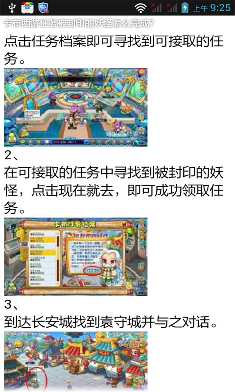 造梦西游-卡布西游西游释恶传合集攻略|玩角色扮演App免費|玩APPs