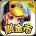 天天飞车刷金币攻略 模擬 App Store-愛順發玩APP