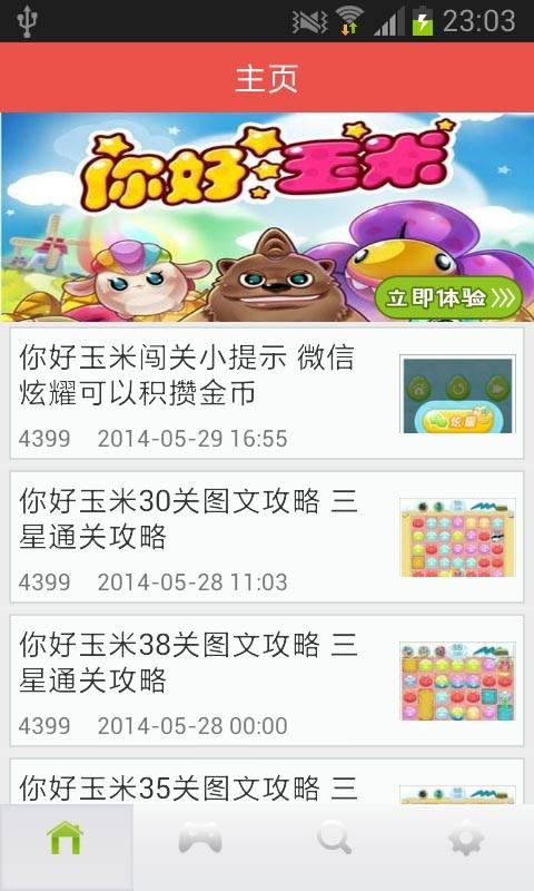 【免費模擬App】你好玉米-安卓游戏通关攻略-APP點子