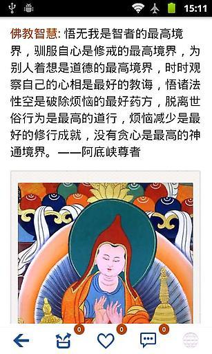 【免費媒體與影片App】佛教心语-APP點子