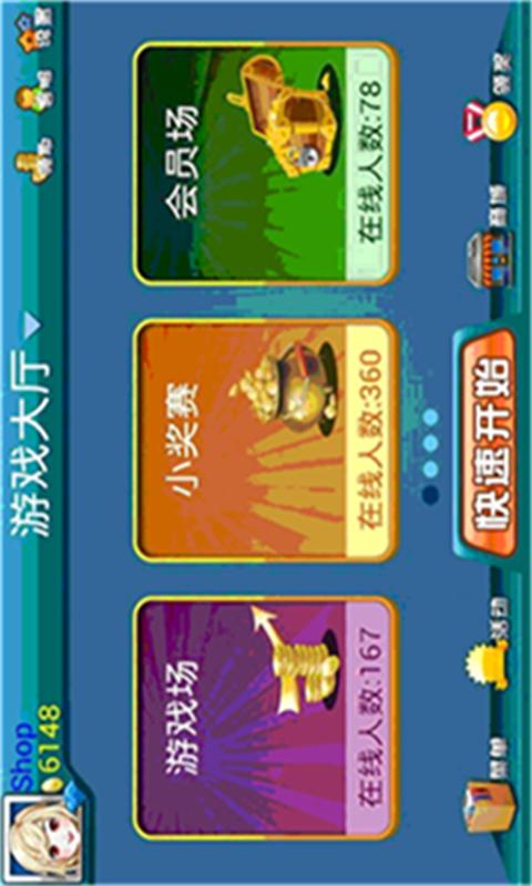无限棋牌斗地主app - APP試玩 - 傳說中的挨踢部門
