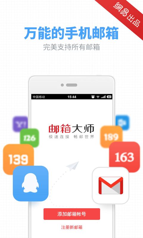 安全大师app - APP試玩 - 傳說中的挨踢部門