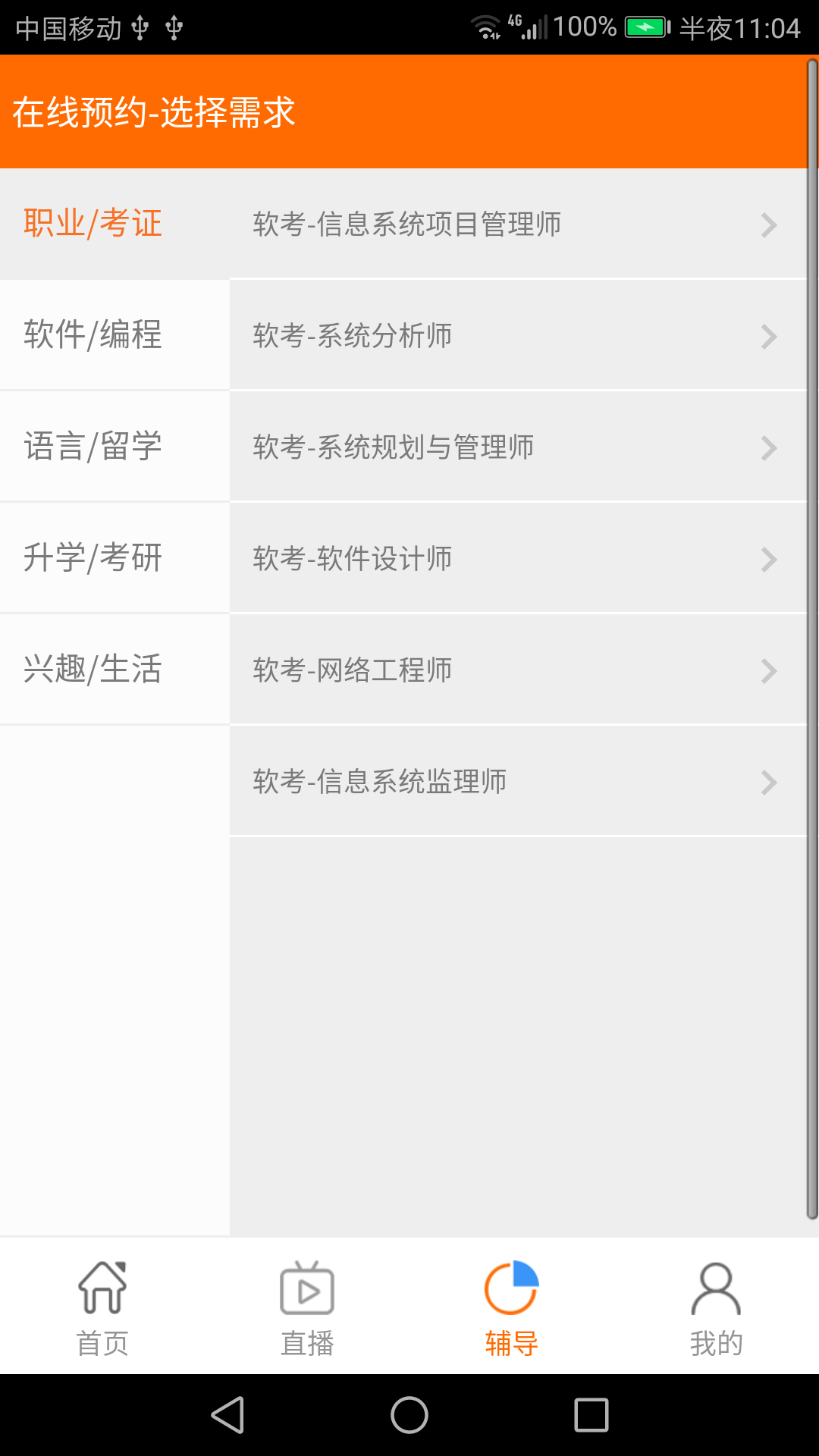 社大讲堂-应用截图