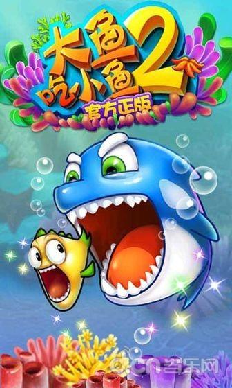 大鱼吃小鱼2 正版