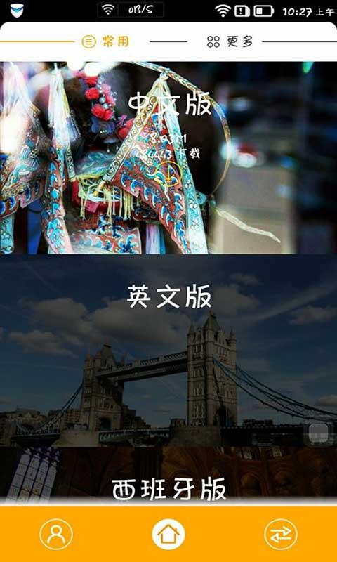 旅行翻译官 旅遊 App-癮科技App
