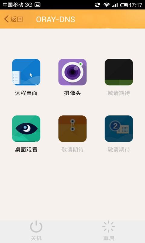 向日葵主控端|玩工具App免費|玩APPs