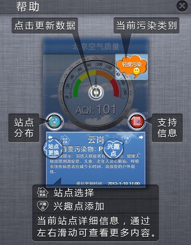 北京空气质量-应用截图