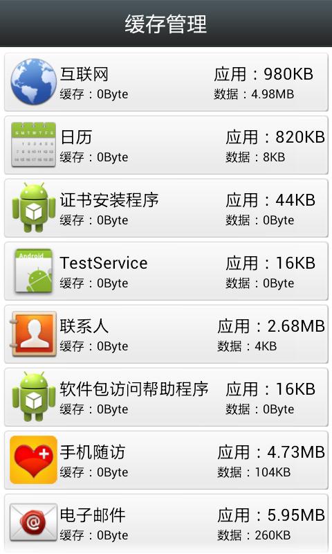 手机清理大师 工具 App-愛順發玩APP