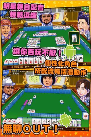 【免費棋類遊戲App】麻将明星3缺1-APP點子