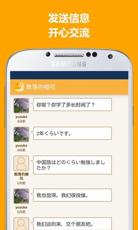 ASIAQ 写日记学日语-应用截图