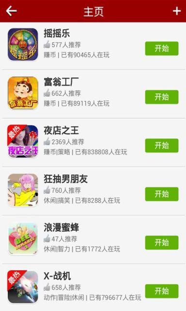 玩模擬App|小游戏中心免費|APP試玩