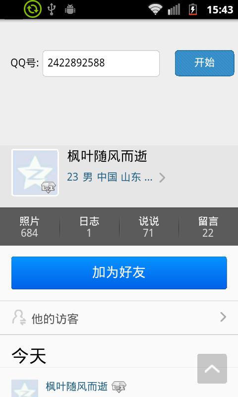 qq空间达人 棋類遊戲 App-愛順發玩APP
