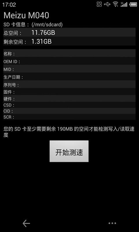 SD存储卡检测